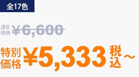 特別価格4,720円