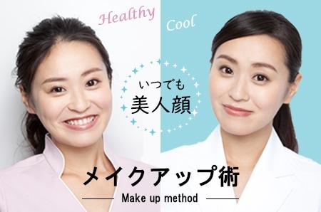 いつでも美人顔 メイクアップ術 - Make up method -