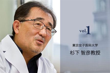 東京女子医科大学 杉下智彦教授
