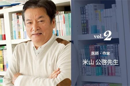 医師・作家 米山公啓先生
