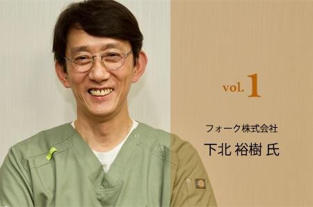 フォーク株式会社 下北裕樹氏