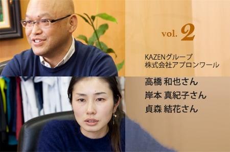 株式会社アプロンワールド 高橋和也さん、貞森結花さん、岸本真紀子さん