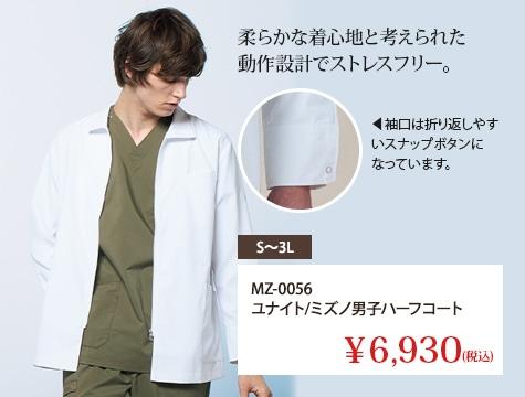 CH-MZ-0056 ユナイト/ミズノ男子ハーフコート長袖