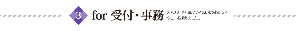 for 受付・事務