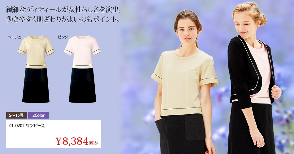 CH-CL-0202 ワンピース半袖