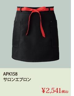 CH-CL-0086 エプロン(ショートタイプ)