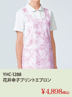 YHC-1288 花井幸子プリントエプロン