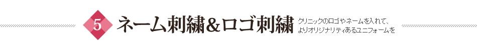 ネーム刺繍&ロゴ刺繍