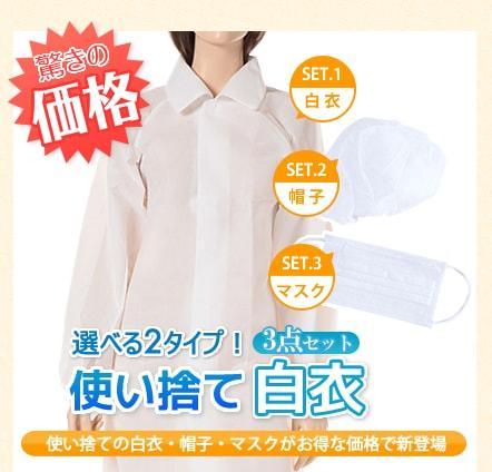 驚きの価格! 安価で使いやすい使い捨て白衣3点セット