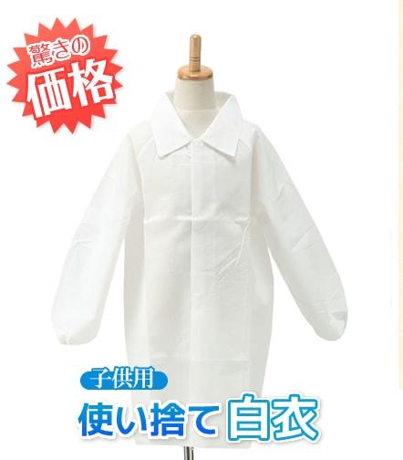 驚きの価格!工場見学や実験で人気の子供用白衣