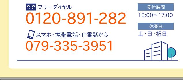 フリーダイヤル:0120-891-282 IP・スマホは079-335-3951