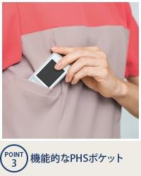 POINT3 機能的なPHSポケット