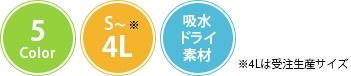 5色展開・S〜最大4L・吸水ドライ素材