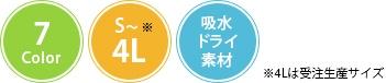 7色展開・S〜最大4L・吸水ドライ素材