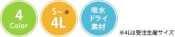 4色展開・S〜最大4L・吸水ドライ素材