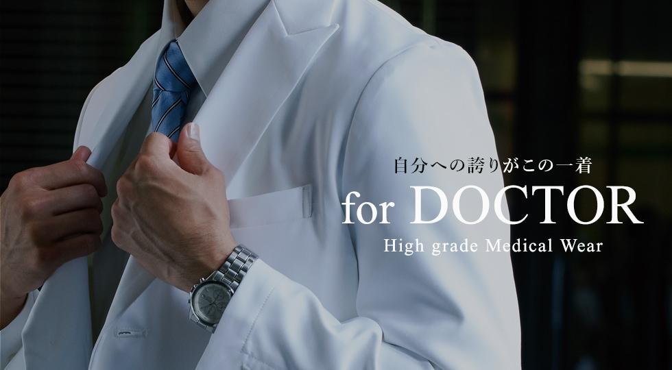 男性医師・ドクター向けの高級白衣特集