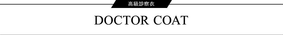 高級診察衣-DOCTOR COAT-