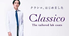 Classico(クラシコ)