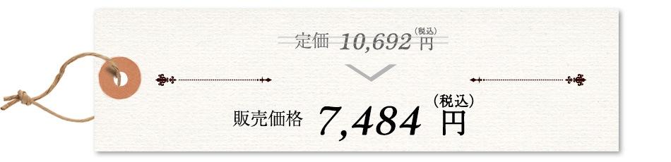 定価(税込)9,660円→販売価格(税込)6,762円
