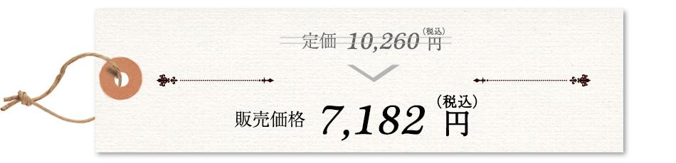 定価(税込)7,140円→販売価格(税込)4,998円