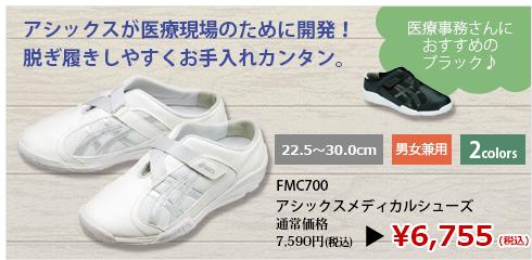 FMC700