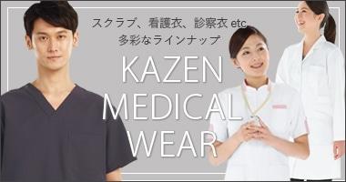 KAZEN商品一覧