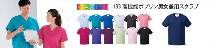 133 高機能ポプリン(KAZEN製)