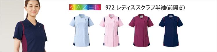 972 レディススクラブ半袖(前開き)(KAZEN製品)