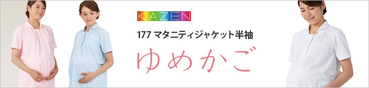 177 マタニティジャケット半袖(KAZEN製品)