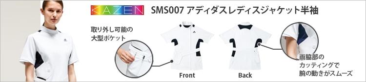 SMS007 アディダスレディスジャケット半袖(KAZEN製)
