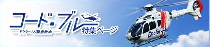 コード・ブルー特集ページ