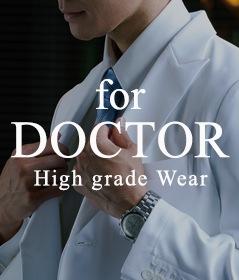 ドクター向け高級白衣