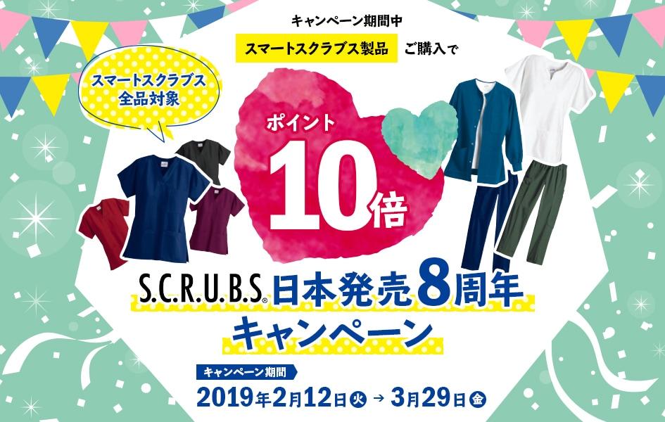 S.C.R.U.B.S.(スマートスクラブス) ポイント10倍キャンペーン