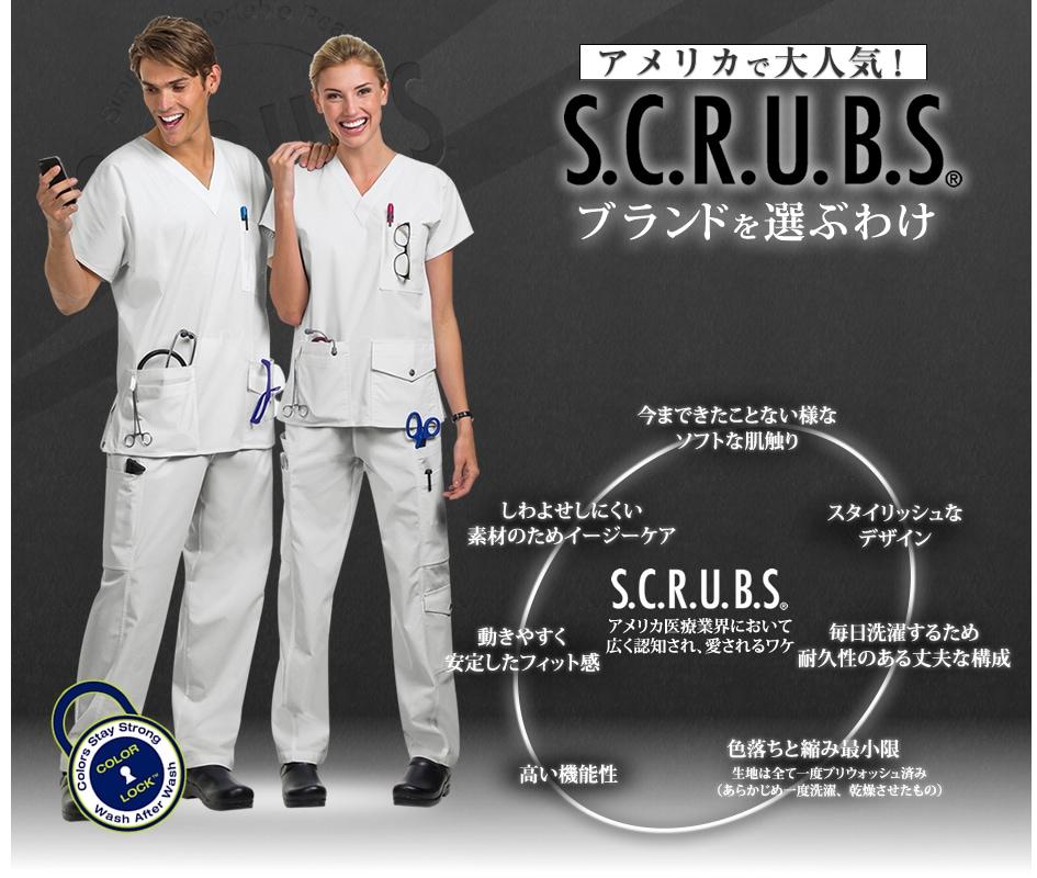 アメリカで大人気! S.C.R.U.B.S アメリカ医療業界において広く認識され、愛されるワケ