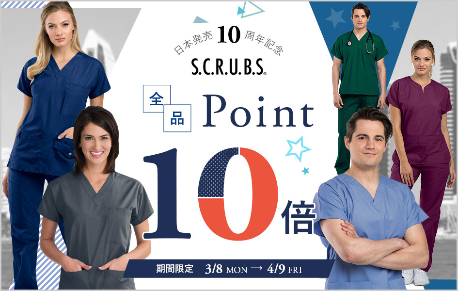 アメリカで大人気! S.C.R.U.B.S 日本発売10周年記念全品ポイント10倍