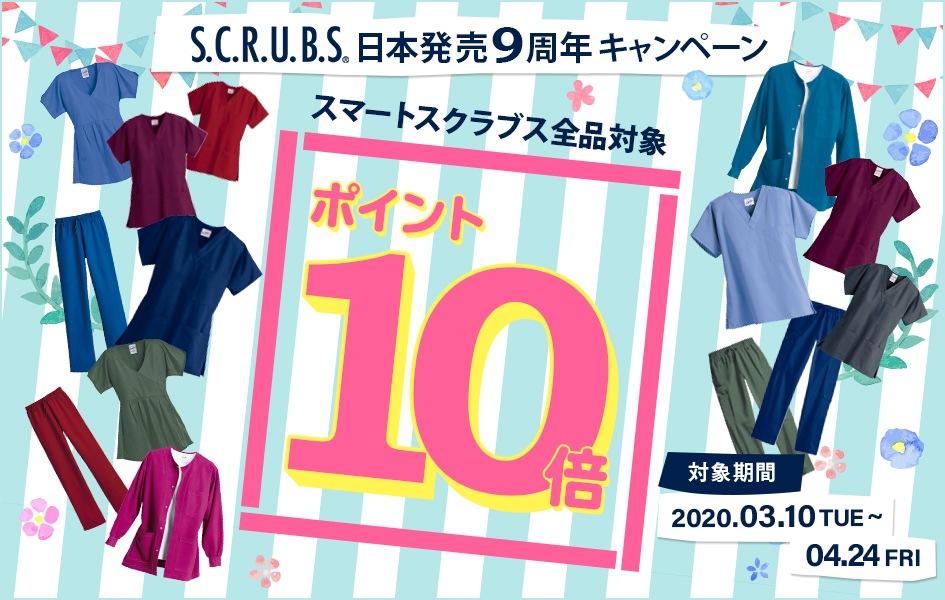 アメリカで大人気! S.C.R.U.B.S アメリカ医療業界において広く認識され、愛されるワケ。日本発売8周年を記念して、ポイント10倍キャンペーン開催中!