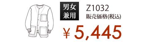 SS-Z1032 販売価格(税込) ¥5,594