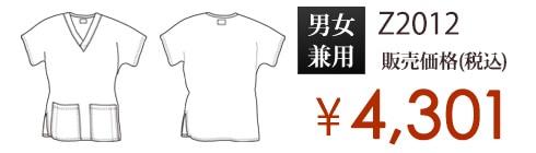SS-Z2012 販売価格(税込) ¥4,929
