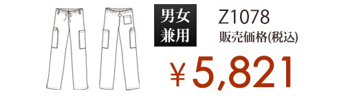 SS-Z1078 販売価格(税込) \5,715