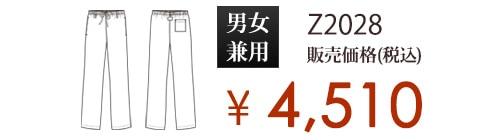 SS-Z2028 販売価格(税込) \5,292