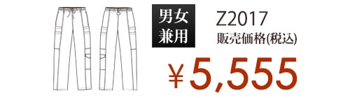 SS-Z2017 販売価格(税込) \6,925