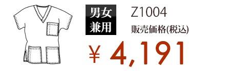 SS-Z1004 販売価格(税込) ¥4,001