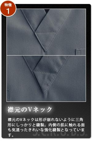 特徴1 襟元のVネックは形が崩れないように三角形にしっかりと縫製。内側の肌に触れる面も気遣ったきれいな強化縫製となっています。