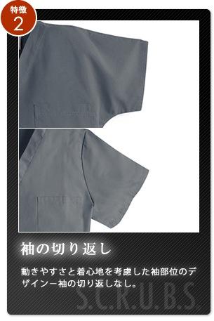 特徴2 動きやすさと着心地を考慮した袖部位のデザイン - 袖の切り返しなし