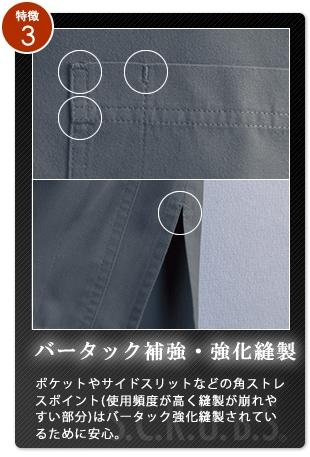 特徴3 ポケットやサイドスリットなどの角ストレスポイント(使用頻度が高く縫製が崩れやすい部分)はバータック強化縫製されているために安心。