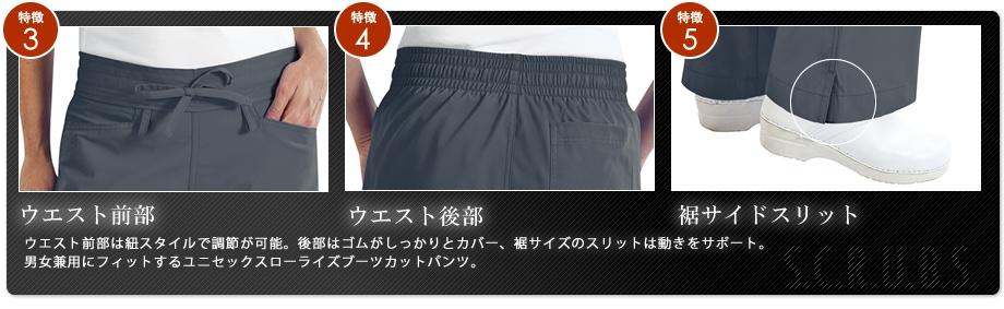 ウエスト前部 ウエスト後部 裾サイドスリット ウエスト前部は紐スタイルで調節が可能。後部はゴムがしっかりとカバー、裾サイズのスリットは動きをサポート。男女兼用にフィットするユニセックスローライズブーツカットパンツ。