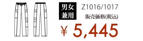 SS-Z1016/1017 販売価格(税込) \5,198