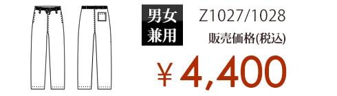 SS-Z1027/1028 販売価格(税込) \4,169
