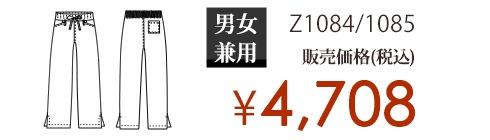 SS-Z1084/1085 販売価格(税込) \5,145