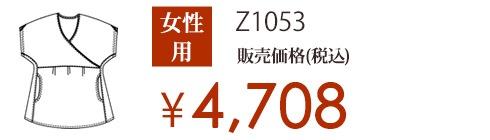 SS-Z1053 販売価格(税込) ¥4,622